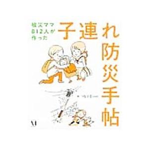 ■カテゴリ:中古本 ■ジャンル:政治・経済・法律 社会その他 ■出版社:KADOKAWA ■出版社シ...