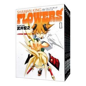 シャーマンキングFLOWERS (全6巻セット)/武井宏之 netoff
