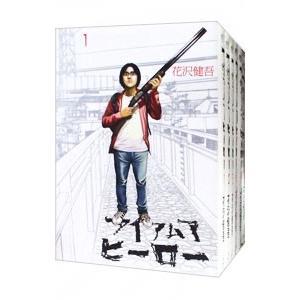 アイアムアヒーロー (全22巻セット)/花沢健吾 netoff