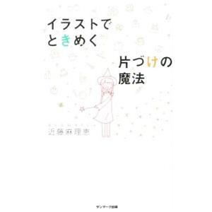 イラストでときめく片づけの魔法/近藤麻理恵|netoff