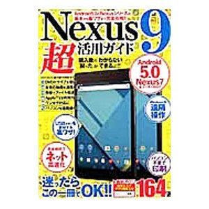 Nexus 9超活用ガイド