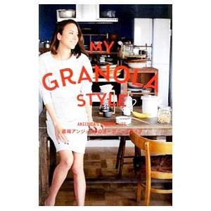 MY GRANOLA STYLE /道端アンジェリカ...