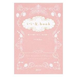 いい女.book/いい女.bot|netoff