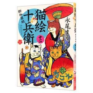 猫絵十兵衛−御伽草紙− 12/永尾まる netoff