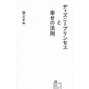 ■ジャンル:料理・趣味・児童 アニメ ■出版社:星海社 ■出版社シリーズ:星海社新書 ■本のサイズ:...