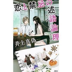 恋と禁忌の述語論理(プレディケット)/井上真偽