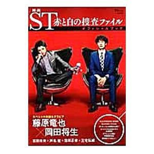 映画ST赤と白の捜査ファイルオフィシャルブック