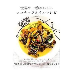 世界で一番おいしいココナッツオイルレシピ/伊藤栄里子