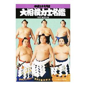 ベースボールマガジン社 大相撲力士名鑑の商品一覧 通販 - Yahoo ...