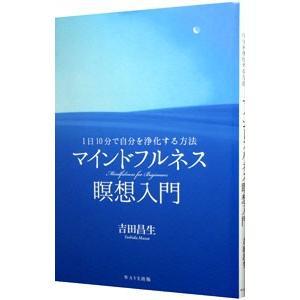 マインドフルネス瞑想入門/吉田昌生