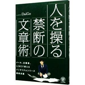 人を操る禁断の文章術(メンタリズム)/DaiGo
