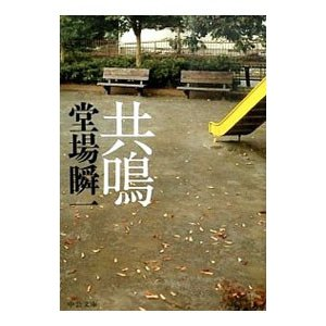 共鳴/堂場瞬一 netoff
