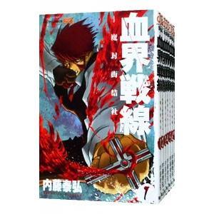 血界戦線 (全10巻セット)/内藤泰弘|netoff