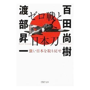 ゼロ戦と日本刀/百田尚樹
