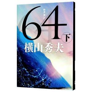 64 下/横山秀夫|netoff
