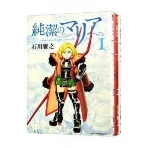 純潔のマリア (全3巻セット)/石川雅之|netoff