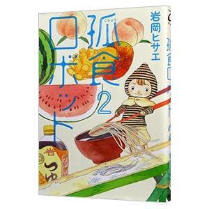 孤食ロボット 2/岩岡ヒサエ|netoff