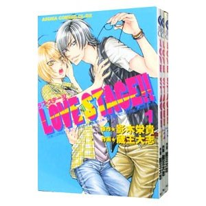 LOVE STAGE!! (全7巻セット)/蔵王大志|netoff