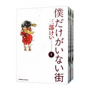 僕だけがいない街 (全9巻セット)/三部けい