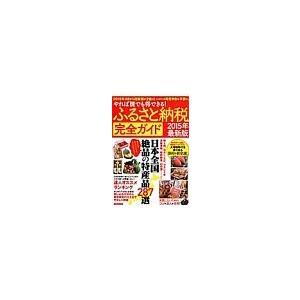 ふるさと納税完全ガイド 2015年最新版/...