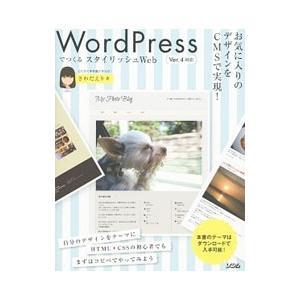 WordPressでつくるスタイリッシュWeb/さわだえり