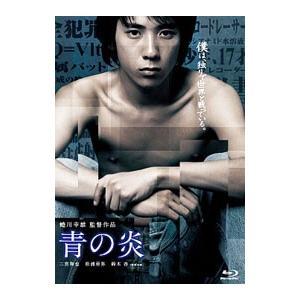 Blu-ray/青の炎