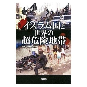 イスラム国と世界の超危険地帯/宝島社