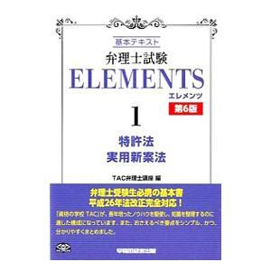 弁理士試験ELEMENTS 1/TAC出版