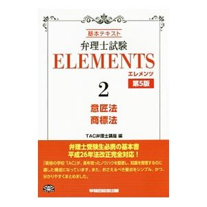 弁理士試験ELEMENTS 2/TAC出版