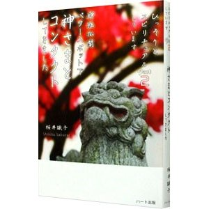 神社仏閣パワースポットで神さまとコンタクトしてきました/桜井識子