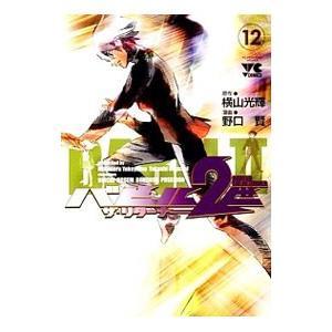 バビル2世 ザ・リターナー 12/野口賢|netoff