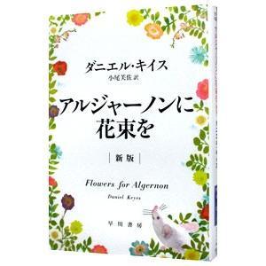 アルジャーノンに花束を 【新版】/ダニエル・キイス