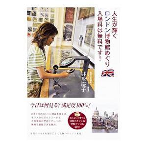 ■ジャンル:産業・学術・歴史 図書館・読書その他 ■出版社:KADOKAWA ■出版社シリーズ: ■...