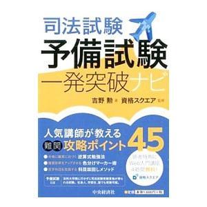 司法試験予備試験一発突破ナビ/吉野勲