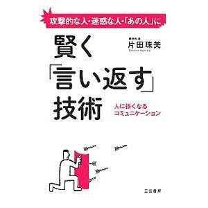 賢く「言い返す」技術/片田珠美|netoff