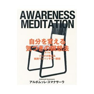 自分を変える気づきの瞑想法−ブッダが教える実践ヴィパッサナー瞑想−/アルボムッレ・スマナサーラ