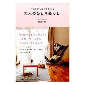 大人のひとり暮らし/柳沢小実|netoff
