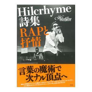 Hilcrhyme詩集RAPと抒情 /ヒルクライム...