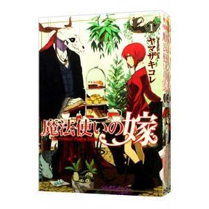 魔法使いの嫁 (1〜10巻セット)/ヤマザキコレ|netoff