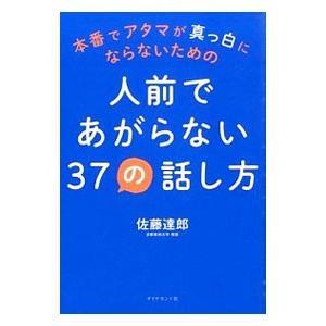 人前であがらない37の話し方/佐藤達郎(広告)