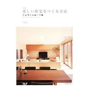 美しい住宅をつくる方法/杉浦英一