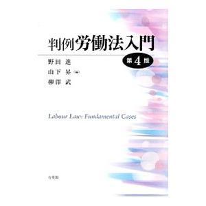 判例労働法入門/野田進