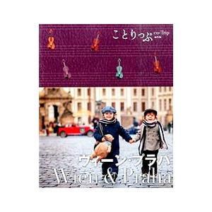 がんばる自分にごほうび旅を! 見どころ&街歩き、ショッピングなど、5つのジャンルでウィーン・プラハの...