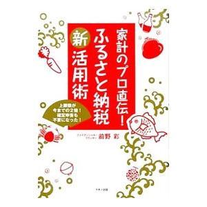 家計のプロ直伝!ふるさと納税新活用術/前野彩の商品画像