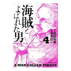 海賊とよばれた男 4/須本壮一
