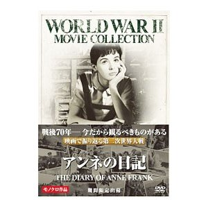 DVD/アンネの日記|netoff