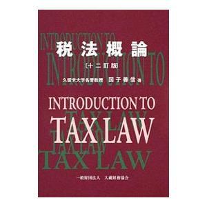 税法概論 /図子善信