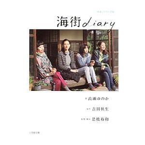海街diary/吉田秋生