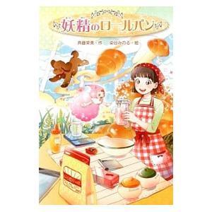 妖精のロールパン/斉藤栄美