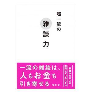 超一流の雑談力/安田正|netoff